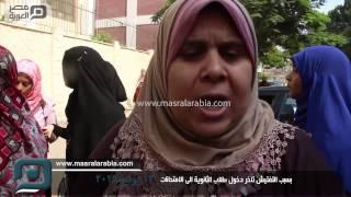 مصر العربية |  بسبب التفتيش تاخر دخول طلاب الثانوية الى الامتحانات