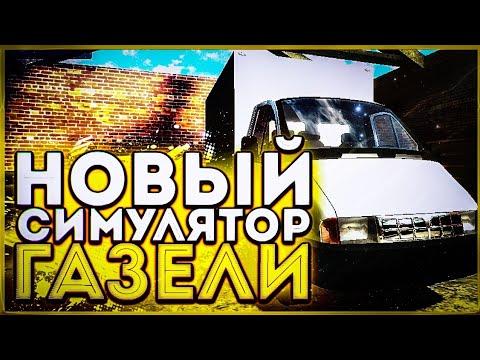 НОВЫЙ СИМУЛЯТОР ГАЗЕЛИ!!ВСЁ КАК В РЕАЛЬНОСТИ!!(ОБЗОР ИГРЫ)
