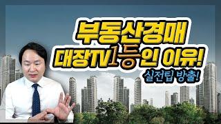 부동산경매강의 대장TV가 1등인 이유! 경락대출부터~명…