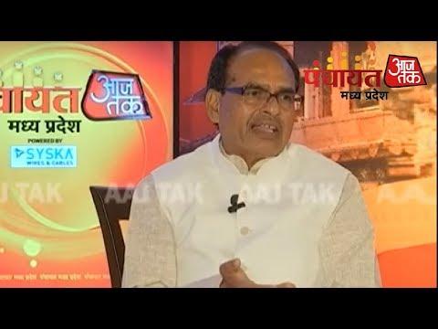 Shivraj ने नकारे सारे एक्जिट पोल-सर्वे, कहा- मैं सबसे बड़ा सर्वेयर   #PanchaayatAajTak