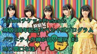 神宿全国ツアー2017-2018 チケット絶賛発売中!! https://ticket.yahoo.c...