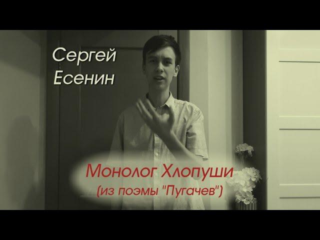 Изображение предпросмотра прочтения – ИванВеделев читает произведение «Отрывок из поэмы Пугачев» С.А.Есенина