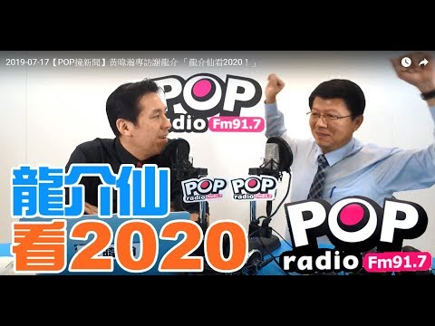 2019-07-17【POP撞新聞】黃暐瀚專訪謝龍介 「龍介仙看2020!」