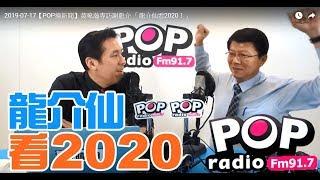 Baixar 2019-07-17【POP撞新聞】黃暐瀚專訪謝龍介 「龍介仙看2020!」