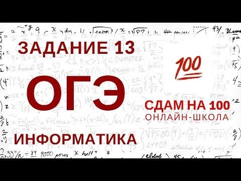 ОГЭ по информатике. Задание 13. Перевод чисел из десятичной системы счисления в любую другую.