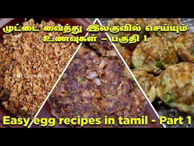 முட்டை வைத்து இலகுவில் செய்யும் உணவுகள்   Easy egg recipes in Tamil   Mutai snacks   Part 1
