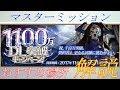 أغنية 【FGO】 マスターミッションクリアの為のフリクエおすすめ場所を解説!!【1100万DL記念】