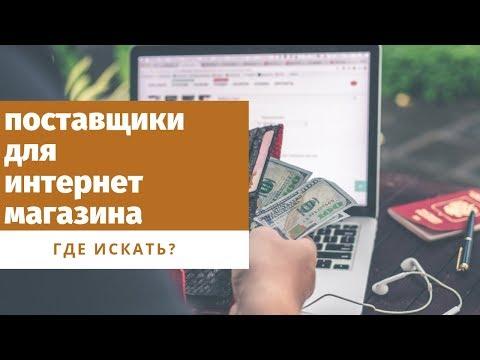 УРОК 2. Поставщики для интернет магазина  Где найти и как выбрать?  где найти поставщиков