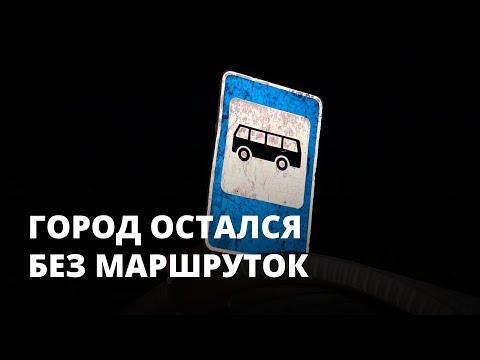 В Новоузенске проблемы с транспортом. Водители остались без работы