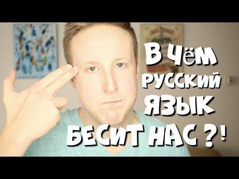 В Чём Русский