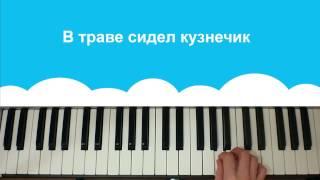 Как играть на пианино В траве сидел кузнечик