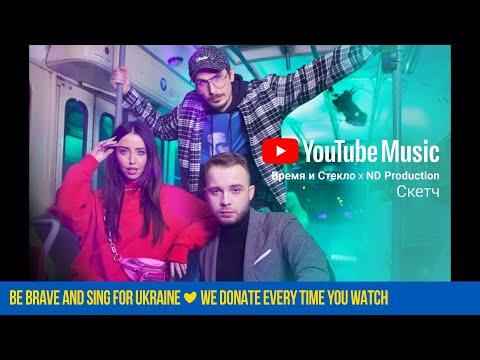 Время и Стекло & ND Production - Песня про лицо (13 ноября 2018)