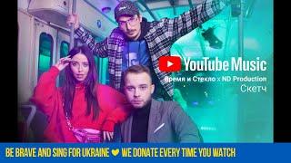 Youtube Music Время и Стекло х Nd Production  Скетч