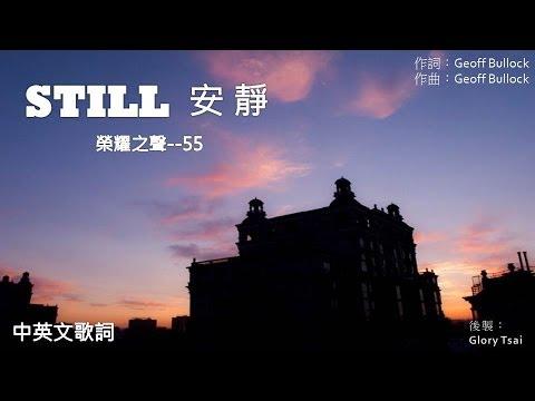 榮耀之聲--055  Still  安靜--Hillsong ...中英文歌詞字幕...英文詩歌