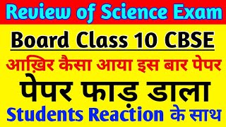 Exam Review of Science Class 10 | CBSE Board Exam Class 10 Science Paper Analysis & Reaction |