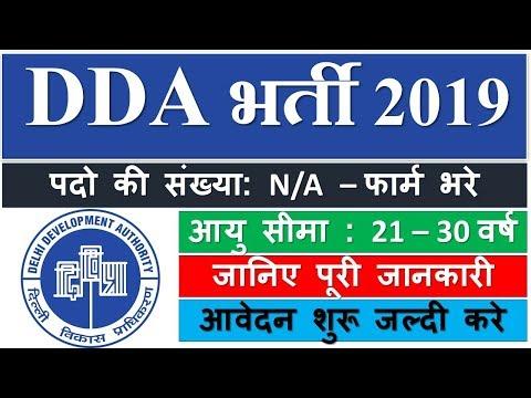 DDA Recruitment 2019 | Executive Engineer Jobs | DDA दिल्ली भर्ती