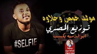 ابو قديمو يكسب | مولد حمص وحلاوة توزيع سيد المصري 2018