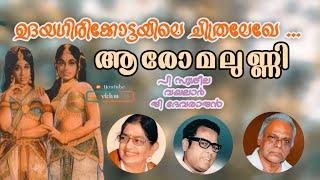Udayagiri Kottayile - Aromalunni (1972) - P Susheela - Vayalar - G Devarajan (vkhm)