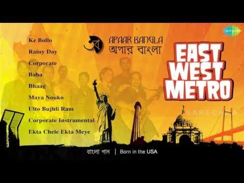 Apaar Bangla | East West Metro | Bengali Band Song Jukebox