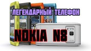 nOKIA N8 обзор телефона, которому почти 7 лет / нокиа н8