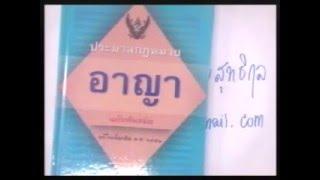 บรรยาย กม.อาญา1 (เทอม1/2558 #Sec1) รามฯ