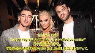 洋楽 和訳 The Chainsmokers feat. Bebe Rexha - Call You Mine