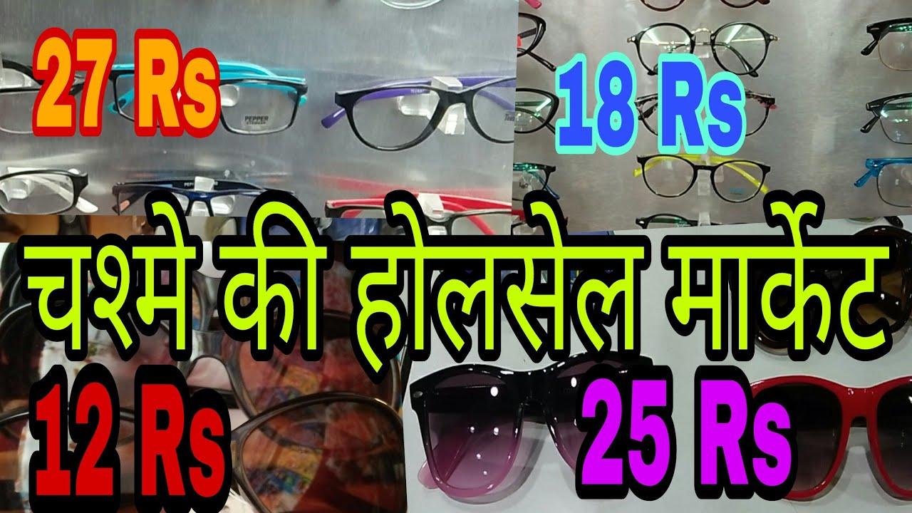 7226a13dd7 wholesale market of Goggles and frame  चश्मे की सबसे सस्ती होलसेल  मार्केट