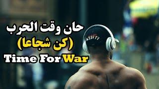حان وقت الحرب (كن شجاعا) - فيديو تحفيزي مترجم (كمال أجسام)