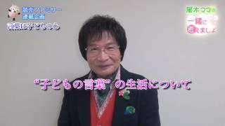 尾木ママの大人気コラム。今回のテーマは「子どもの言葉」です。 NHK E...