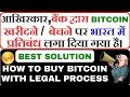 Bitcoin buy/sell by the bank has been banned in India | Solution for you to buy bitcoin legally