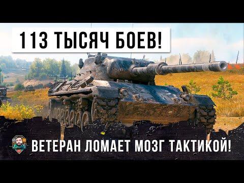 Все офигели! Игрок 113 тысяч боев показал сногсшибательную тактику Мира Танков (World of Tanks)! - Ruslar.Biz