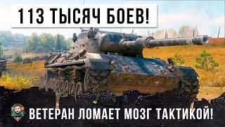 Все офигели! Игрок 113 тысяч боев показал сногсшибательную тактику Мира Танков (World of Tanks)!