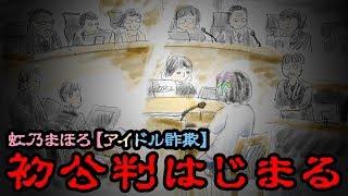 【初公判】「まほろはアイドルですから」 初公判で被告、罪を認めず【はじまる】