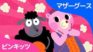 Baa, Baa, Black Sheep | メー、メー黒ひつじ | マザーグース | ピンキッツ英語童謡