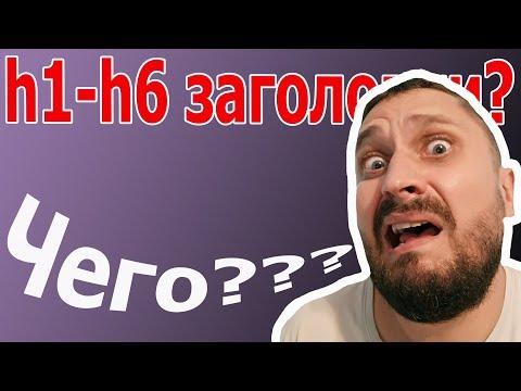 Заголовки-теги h1, h2, h3  - мифы, реальность и шо делать?
