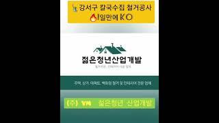 부산철거업체-YM 젊은청년산업개발- 강서구 칼국수집 철…