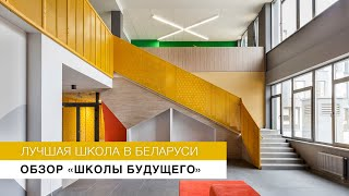 Самая лучшая школа в Беларуси — обзор «Школы будущего»