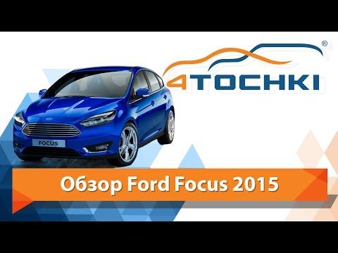 Обзор Ford Focus 2015