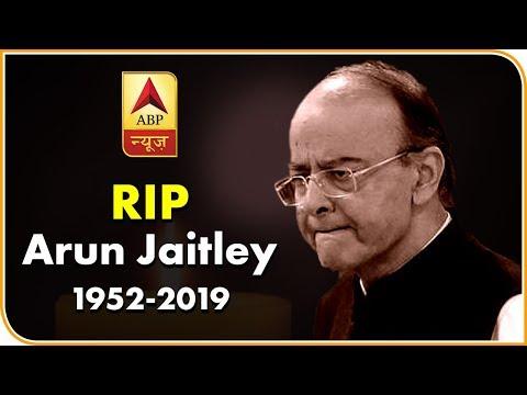 LIVE: Arun Jaitley का निधन, सभी दलों के नेताओं ने दी श्रद्धांजलि । ABP NEWS LIVE