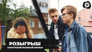 """Короткометражный фильм """"Розыгрыш"""""""