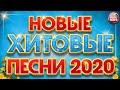 НОВЫЕ ХИТОВЫЕ ПЕСНИ 2020 ✬ НОВЫЕ ПЕСНИ ✬ НОВЫЕ ХИТЫ ✬ ВСЁ САМОЕ НОВОЕ И ЛУЧШЕЕ