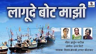 Lagude Boat Majhi Marathi Song Sumeet Music