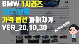 2021년형 BMW 1시리즈 가격 옵션 총 정리!! 나…