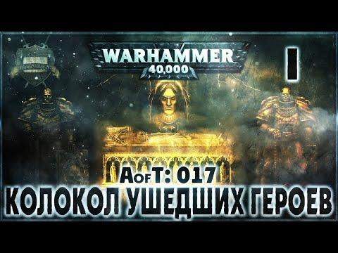 Империум: Колокол ушедших героев {17} - Liber: Incipiens [AofT - 17] Warhammer 40000