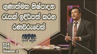 [S02 E24 P03] Nimal Jayawardhana - ATH PAVURA 2nd Mission