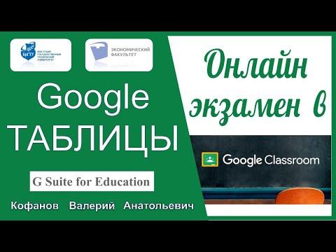 Онлайн экзамен в Google Classroom с управлением через Google Sheets