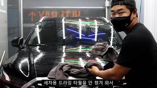30분만에 셀프 세차 끝내기! Feat.3M AAD(3…