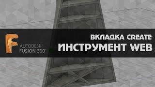 AUTODESK FUSION 360.  ВКЛАДКА CREATE ИНСТРУМЕНТ WEB
