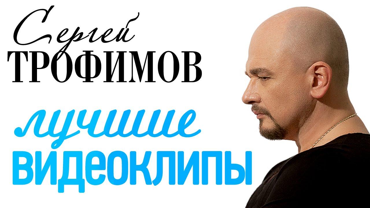 Сергей Трофимов — Лучшие видеоклипы & Lyrics