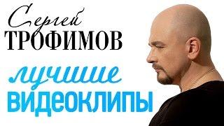 Сергей Трофимов Лучшие видеоклипы Lyrics